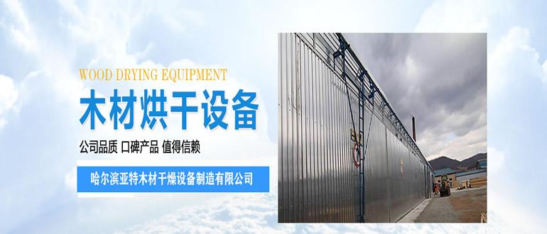 哈尔滨亚特木材干燥设备制造有限公司