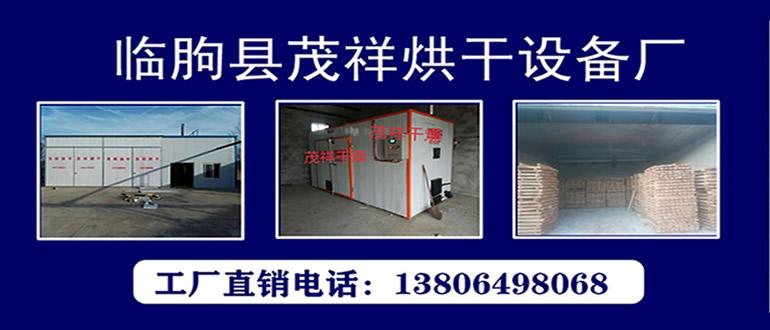 临朐县茂祥烘干设备厂
