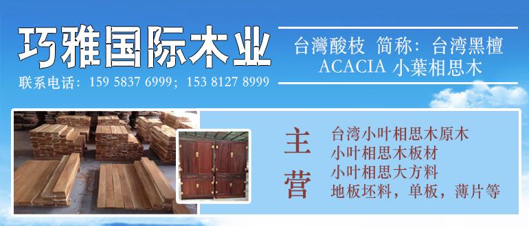 台湾巧雅国际木业