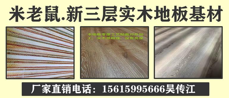 米老鼠新三层实木地板基材