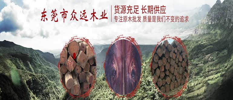 东莞市众远木业