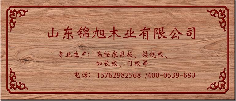 山东锦旭木业有限公司