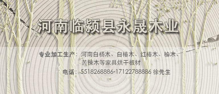 临颍县永晟木业有限公司