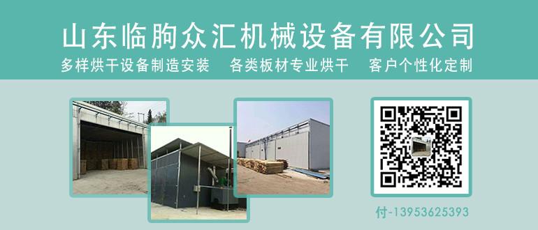 山东临朐众汇机械设备有限公司